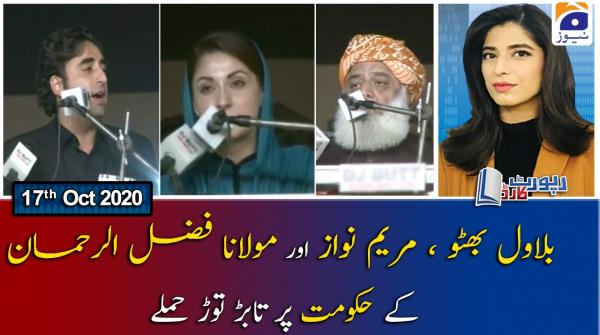 Report Card | PDM Jalsey mein Govt par Tabarh-torh Hamley | 17th October 2020