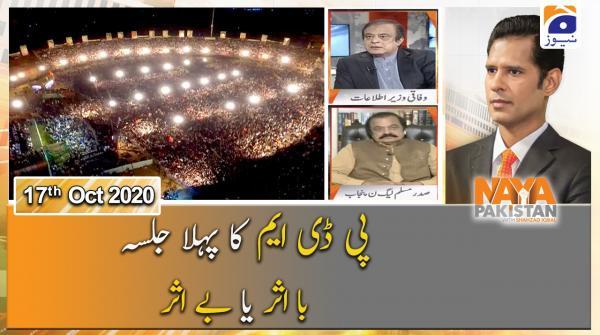 نیا پاکستان - شہزاد اقبال - 17 اکتوبر 2020ء