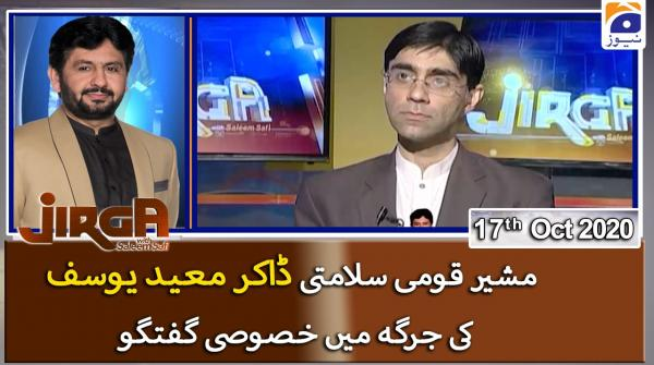 Jirga | Guest - Moeed Yusuf | 17th October 2020