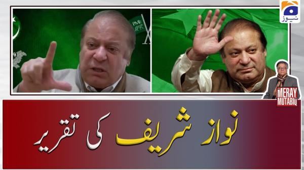 Nawaz Sharif ki Taqreer...!