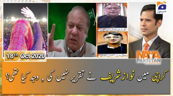 نیا پاکستان - شہزاد اقبال - 18 اکتوبر 2020ء