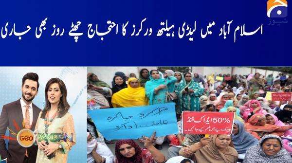 Islamabad me Lady Health Workers Ka Ehtjaj Chattay Roz Bhi Jaari