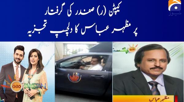 Geo Pakistan   19th October 2020