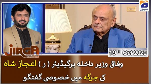 Jirga | Guest - Ijaz Ahmed Shah | 19th October 2020
