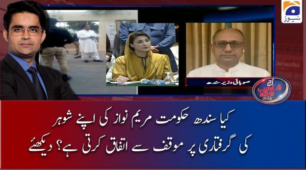 Kya Sindh Govt Maryam Nawaz ki apne Shohar ki Giraftari par moaqaf se Ittefaq karti hai?