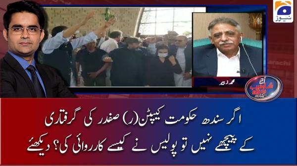 Agar Sindh Govt Capt (r) Safdar ki Giraftari ke peechey nahi to Police ne kese karwai ki?