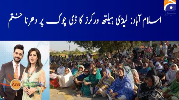 Islamabad, Lady Health Workers Ka D chowk Per Dharna Khatam