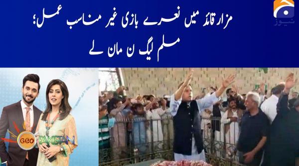 Mazar-e-Quaid Me Naaray Bazi Ghair Munasib Amal, Muslim League N Maan Le