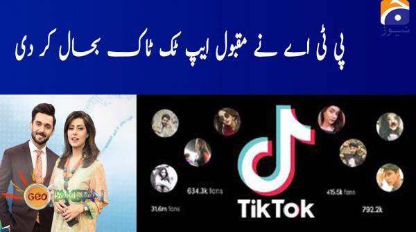PTA ne Maqbool Video App TikTok Bahal Ker Di