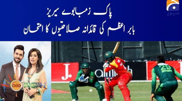 Pak Zimbabwe Series, Babar Azam Ki Quaidana Salahton Ka Imtehan
