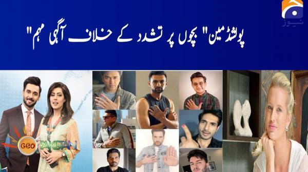 Polished Man Bachon Per Tashadud K Khilaf Agahi Muhim