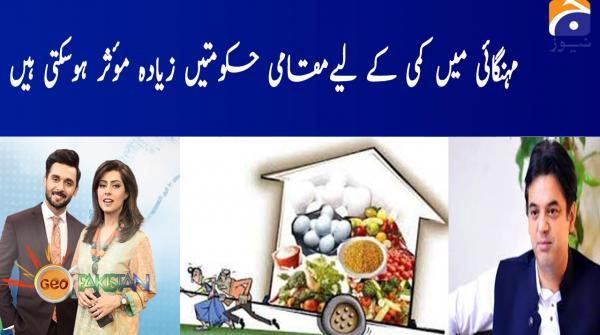 Geo Pakistan   20th October 2020