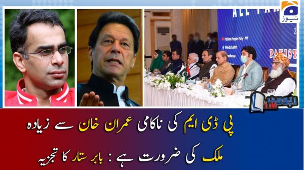 Babar Sattar | PDM ki Nakami PM Imran se Ziyada Mulk ki Zaroorat?