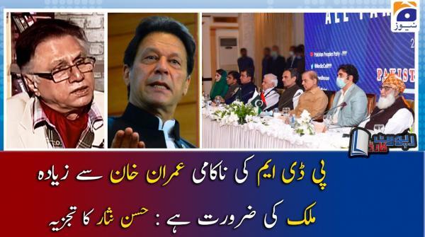 Hsssan Nisar | PDM ki Nakami PM Imran se Ziyada Mulk ki Zaroorat ?