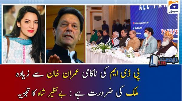 Benazir Shah | PDM ki Nakami PM Imran se Ziyada Mulk ki Zaroorat ?