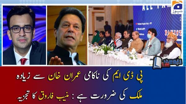 Muneeb Farooq | PDM ki Nakami PM Imran se Ziyada Mulk ki Zaroorat ?