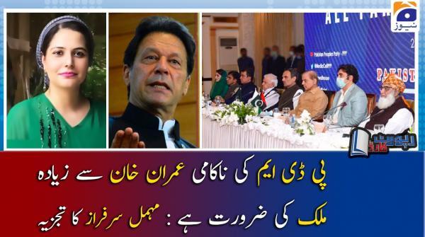 Mehmal Sarfraz | PDM ki Nakami PM Imran se Ziyada Mulk ki Zaroorat ?
