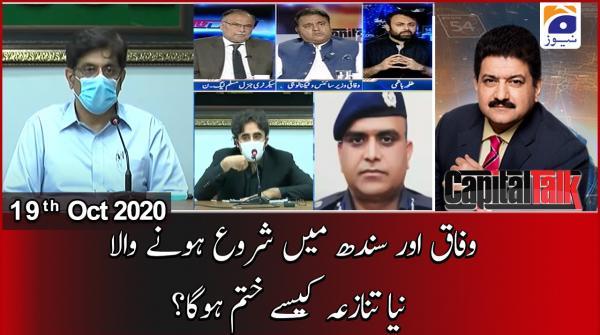 Capital Talk | Hamid Mir | 20th October 2020