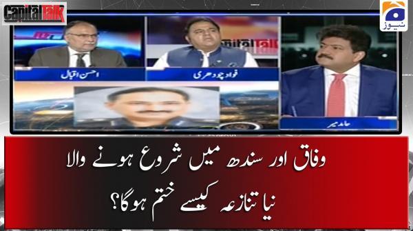 Wifaq aur Sindh mai Shuru Hone Wala Naya Tanaza kese Khatam Hoga?