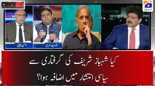 Kya Shehbaz Sharif ki Giraftari se Siyasi Intishar mai Izafa hua?