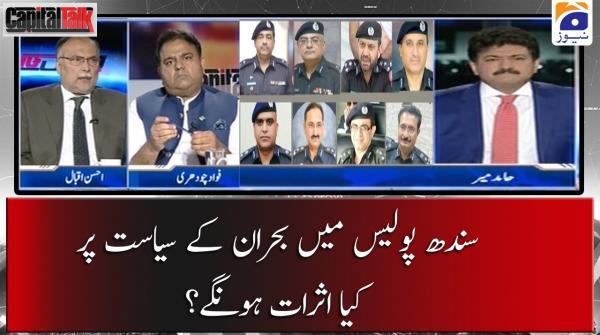 Sindh Police mai Buhran ke Siyasat per Kia Asraat Hongy?