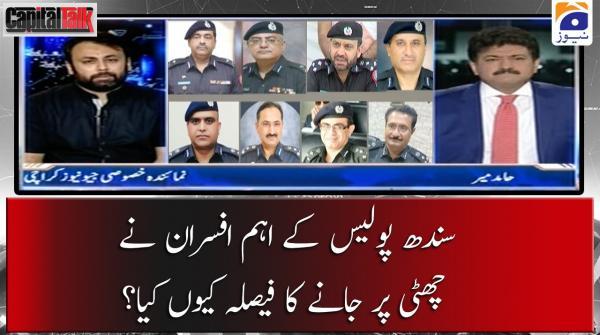 Sindh Police ke Aham Officers ne Chutti par Jane ka Faisla kyu kia?
