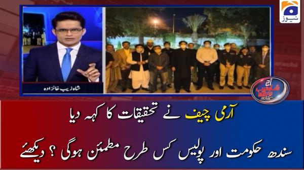 Army chief ne tahqiqaat ka keh diya.. Sindh Govt aur Police kese mutmain hogi? Dekhiye