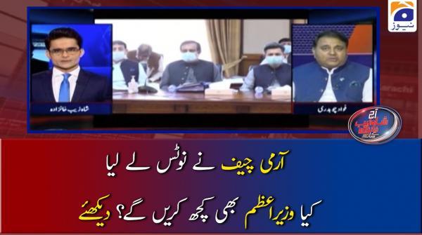 Army Chief ne Notice le liya, kya PM Imran bhi kuch karein ge?