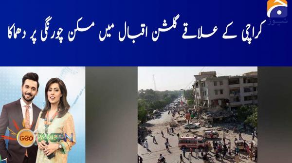 Karachi K Elaqay Gulshan-e-Iqbal Me Maskan Chowrangi Per Dhamaka