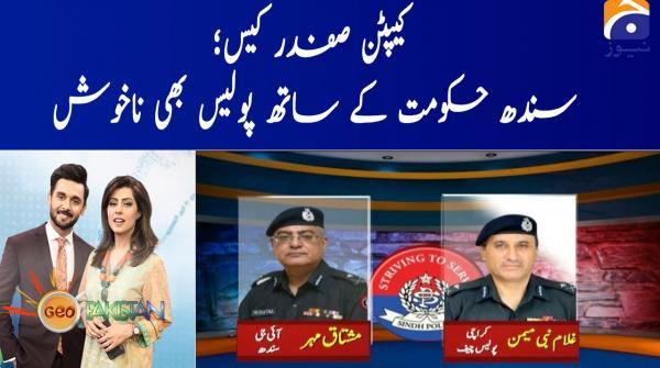 Capt. Safdar Case, Sindh hukumat K sath Police Bhi Na Khush !