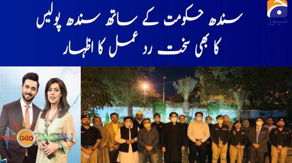 Sindh hukumat ke Sath Sindh police ka bhi Sakhat Rad e amal ka Izhar