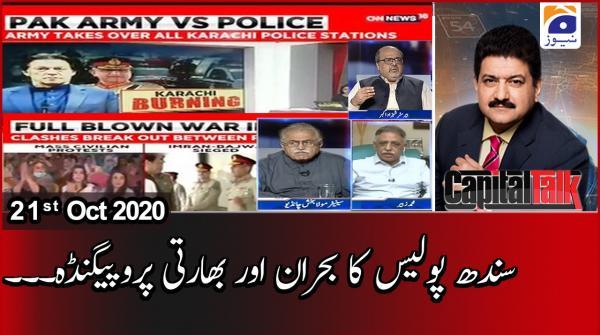 Capital Talk | Hamid Mir | 21st October 2020