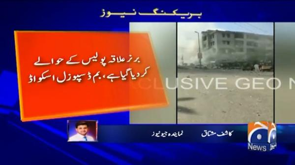 Blast at Maskan Chowrangi occurred due to gas leak: BDS report
