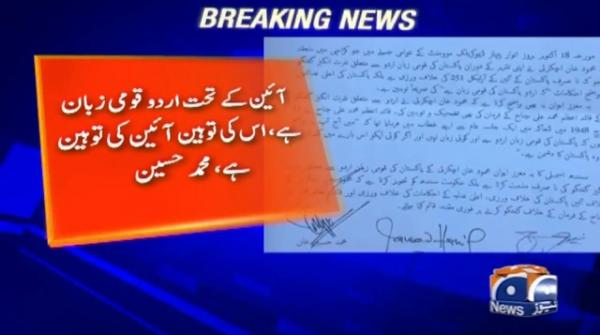 MQM presents resolution against not declaring Urdu the country's national language