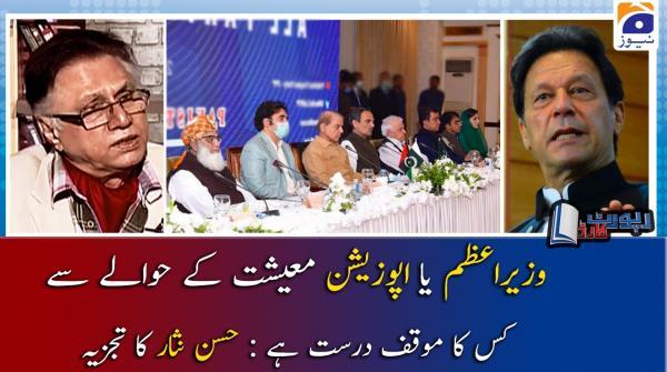 Hassan Nisar | PM Imran ya Opposition Maeeshat ke Hawalay se Kis ka Moaqif Durust Hai?