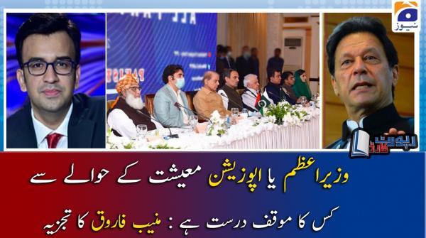 Muneeb Farooq | PM Imran ya Opposition Maeeshat ke Hawalay se Kis ka Moaqif Durust Hai?
