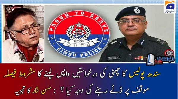 Hassan Nisar | Sindh Police ke Mashroot Faislay ke Moaqif per Daty Rehny ki Wajah Kia?