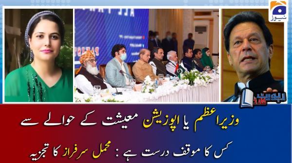 Mehmal Sarfraz | PM Imran ya Opposition Maeeshat ke Hawalay se Kis ka Moaqif Durust Hai?