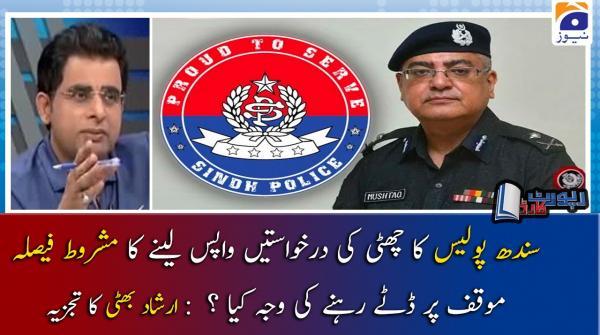 Irshad Bhatti | Sindh Police ke Mashroot Faislay ke Moaqif per Daty Rehny ki Wajah Kia?