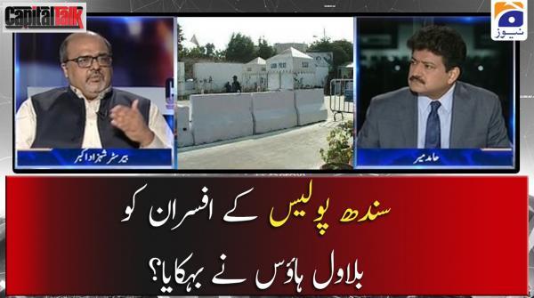 Sindh Police ke Officers ko Bilawal House ne Behkaya?