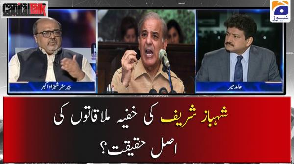 Shehbaz Sharif ki Khufia Mulaqaton ki Asal Haqeqat ?