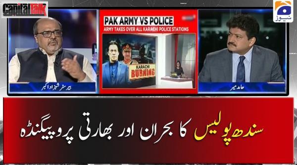 Sindh Police ka Buhraan aur Indian Propaganda..!