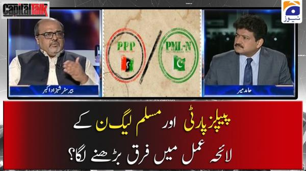 PPP aur PML-N ke Lah-e-Amal mai Farq Barhny Laga?