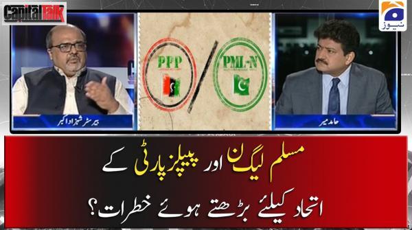 PML-N aur PPP ke Ittihad ke liye Barhty Huy Khatraat