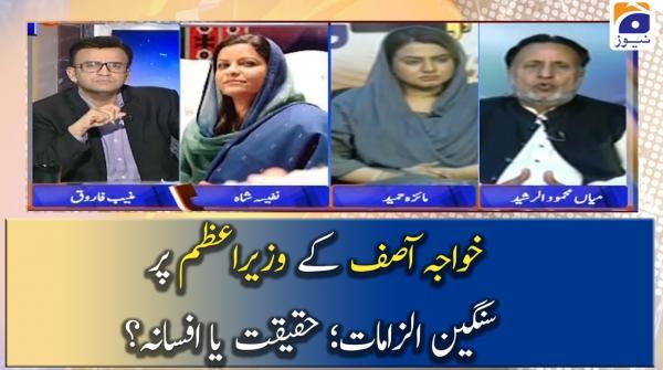 Khawaja Asif Ke PM Imran Khan Par Sangeem Ilzamaat! Haqeeqat Ya Fasana!