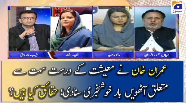 PM Imran Khan Ne Maeeshat Ke Durust Samt Se Mutalliq Phir Khush-khabri Suna Di!