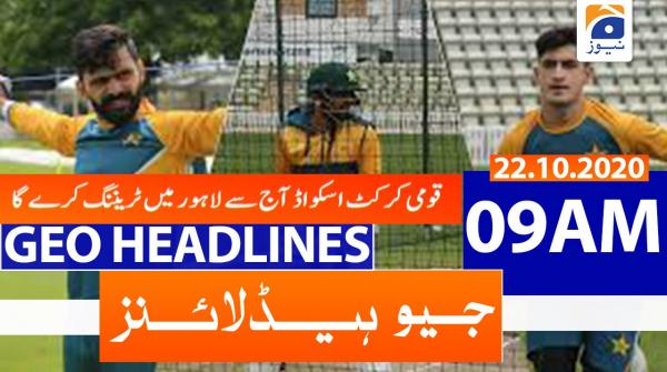 Geo Headlines 09 AM | 22nd October 2020