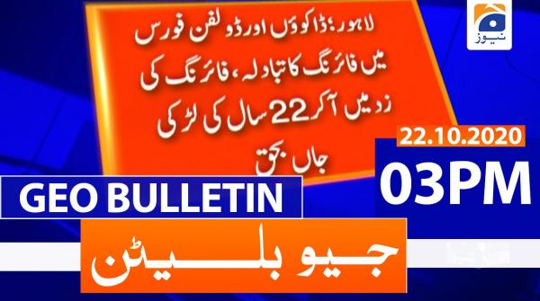 Geo Bulletin 03 PM | 22nd October 2020