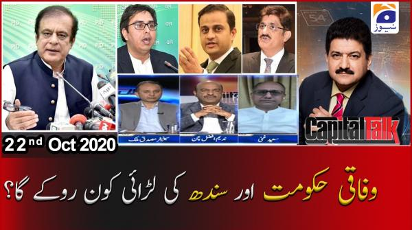 Capital Talk | Hamid Mir | 22nd October 2020