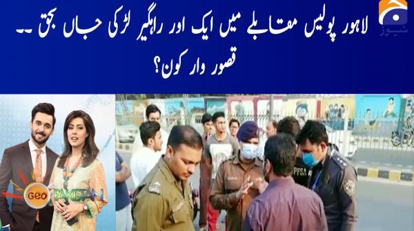 لاہور پولیس مقابلے میں ایک اور راہگیر لڑکی جاں بحق ۔۔ قصور وار کون؟